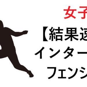 【結果速報│フェンシング】インターハイ2021女子の結果速報と組合せ,日程のまとめ