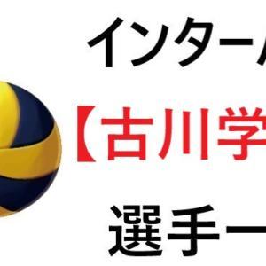 【古川学園】インターハイ2021年宮城代表│バレー部,全選手一覧と特徴のまとめ