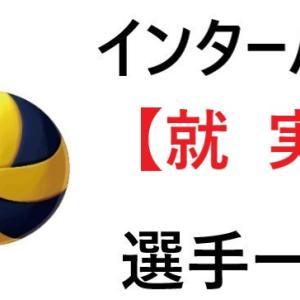 【就実】インターハイ2021年岡山代表│バレー部,全選手一覧と特徴のまとめ