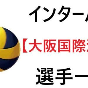 【大阪国際滝井】インターハイ2021年大阪代表│バレー部,全選手一覧と特徴のまとめ