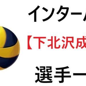 【下北沢成徳】インターハイ2021年東京代表│バレー部,全選手一覧と特徴のまとめ