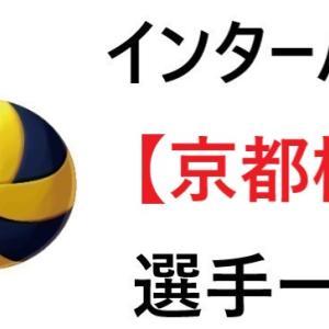 【京都橘】インターハイ2021年京都代表│バレー部,全選手一覧と特徴のまとめ
