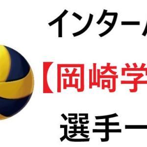【岡崎学園】インターハイ2021年愛知代表│バレー部,全選手一覧と特徴のまとめ