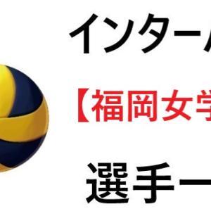 【福岡女学院】インターハイ2021年福岡代表│バレー部,全選手一覧と特徴のまとめ