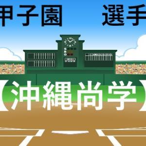 【沖縄尚学】選手一覧(メンバー)│夏の甲子園2021高校野球,沖縄県代表の予選結果まとめ