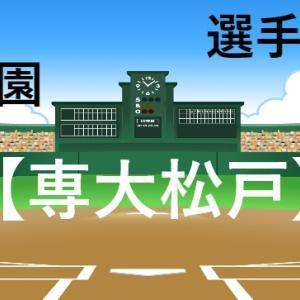 【専大松戸】選手一覧(メンバー)│夏の甲子園2021高校野球,千葉県代表の予選結果まとめ