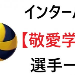【敬愛学園】インターハイ2021年千葉代表│バレー部,全選手一覧と特徴のまとめ