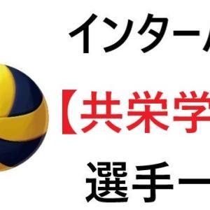 【共栄学園】インターハイ2021年東京代表│バレー部,全選手一覧と特徴のまとめ