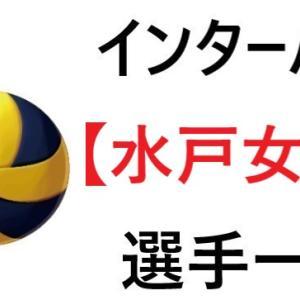 【水戸女子】インターハイ2021年茨城代表│バレー部,全選手一覧と特徴のまとめ