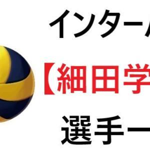 【細田学園】インターハイ2021年埼玉代表│バレー部,全選手一覧と特徴のまとめ
