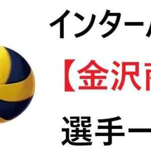 【金沢商】インターハイ2021年石川代表│バレー部,全選手一覧と特徴のまとめ