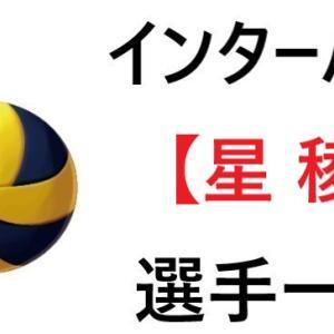 【星稜】インターハイ2021年石川代表│バレー部,全選手一覧と特徴のまとめ