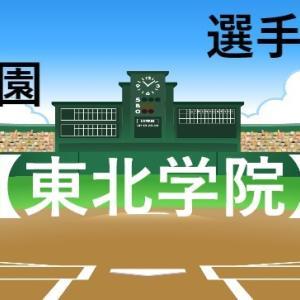 【東北学院】選手一覧(メンバー)│夏の甲子園2021高校野球,宮城県代表の予選結果まとめ