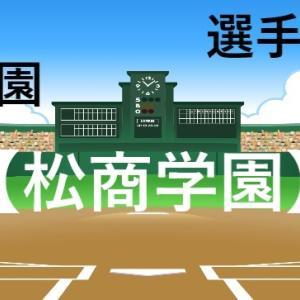 【松商学園】選手一覧(メンバー)│夏の甲子園2021高校野球,長野県代表の予選結果まとめ