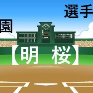 【明桜】選手一覧(メンバー)│夏の甲子園2021高校野球,秋田県代表の予選結果まとめ