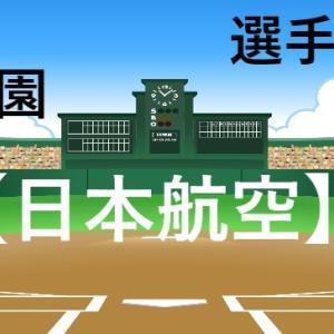 【日本航空】選手一覧(メンバー)夏の甲子園2021高校野球,山梨県代表の予選結果まとめ