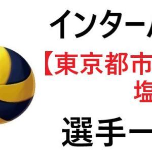 【東京都市大塩尻】インターハイ2021年長野代表│バレー部,全選手一覧と特徴のまとめ