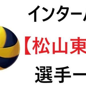 【松山東雲】インターハイ2021年愛媛代表│バレー部,全選手一覧と特徴のまとめ