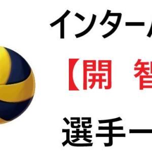 【開智】インターハイ2021年和歌山代表│バレー部,全選手一覧と特徴のまとめ