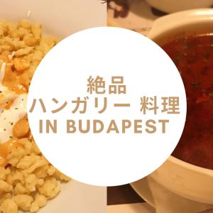 ブダペストに来たら行きたい!絶品ハンガリー料理レストランをまとめてみた。