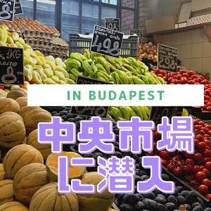 お土産が見つかる!ブタペストにある中央市場をレポート