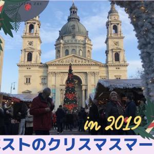 【ヨーロッパ1位に輝いた】ブダペストのクリスマスマーケットに行ってきた in2019