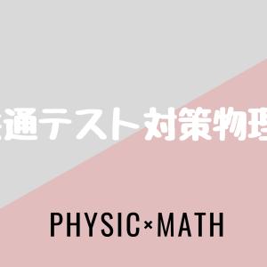 [共通テスト対策問題4] ばねつきピストン [物理]