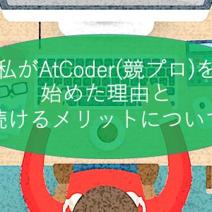 私がAtCoder(競プロ)を始めた理由と続けるメリットについて