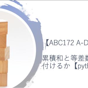 【ABC172 A-D解法】累積和と等差数列に気付けるか【python】