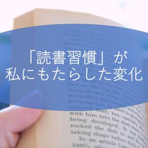 「読書習慣」が私にもたらした変化