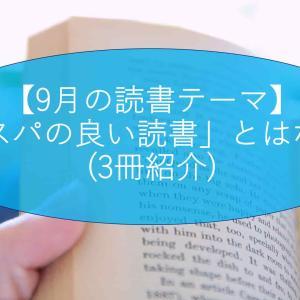 【9月の読書テーマ】「コスパの良い読書」とはなにか(3冊紹介)