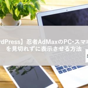 【WordPress】忍者AdMaxのPC•スマホ広告を見切れずに表示させる方法