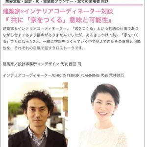 14日、JAPANTEXにて登壇します!