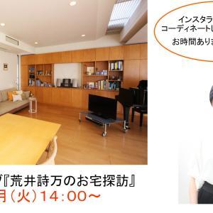 5月5日インスタライブ「荒井詩万のお宅探訪」やります!