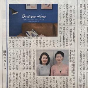 「リフォーム産業新聞」に掲載されました!