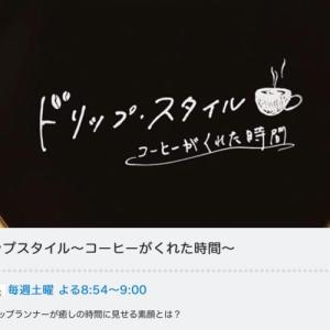 いよいよ明日放映!BS-TBS「ドリップスタイル」に出演します!