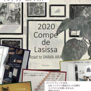インテリアコンテスト「Compe de Lasissa」にご応募しませんか?