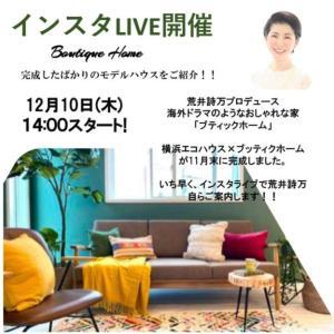 12月10日 最新ブティックホームからインスタライブ配信!