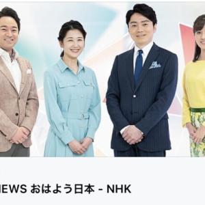 3月30日、NHKニュース「おはよう日本」に出演します!