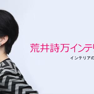 Online Salon「荒井詩万インテリアサロン」スタートします!