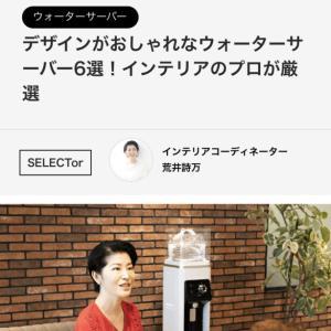 【Your SELECT. 】にてインタビュー記事公開です!