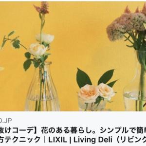 LIXIL「Living Deli」の連載コラムがアップされました!