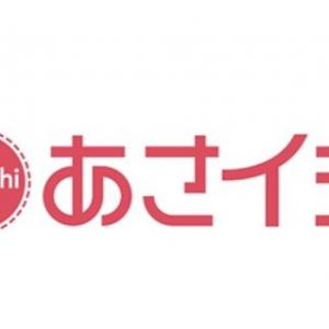 4月26日、NHK「あさイチ」に出演します!
