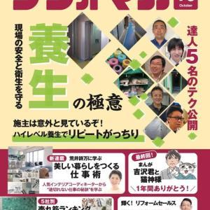 『リフォームセールスマガジン』で新連載スター ト!