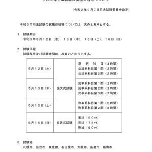 【速報】令和3年司法試験・予備試験の日程が決定!