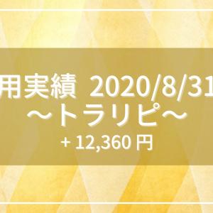 【2020/8/31週】トラリピ運用実績