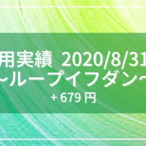 【2020/8/31週】ループイフダン運用実績