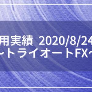【2020/8/24週】トライオートFX運用実績