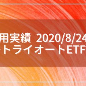【2020/8/24週】トライオートETF運用実績