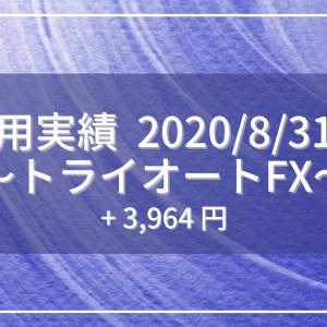 【2020/8/31週】トライオートFX運用実績